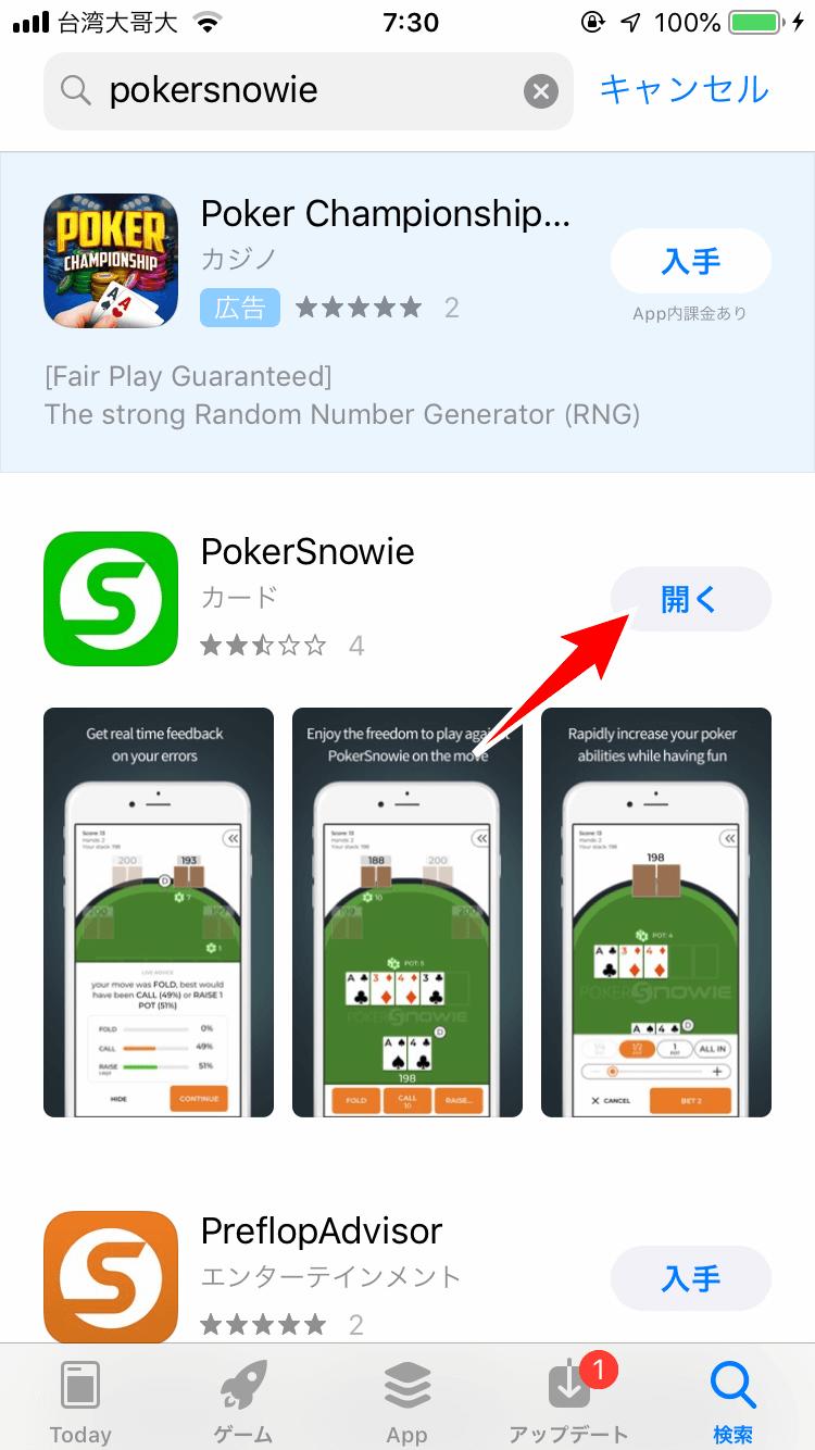 アプリの起動